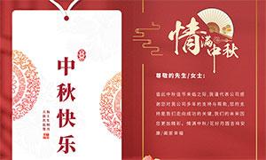 红色大气中秋节贺卡设计模板PSD素材