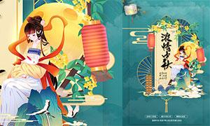 国潮风格中秋节活动宣传单PSD素材
