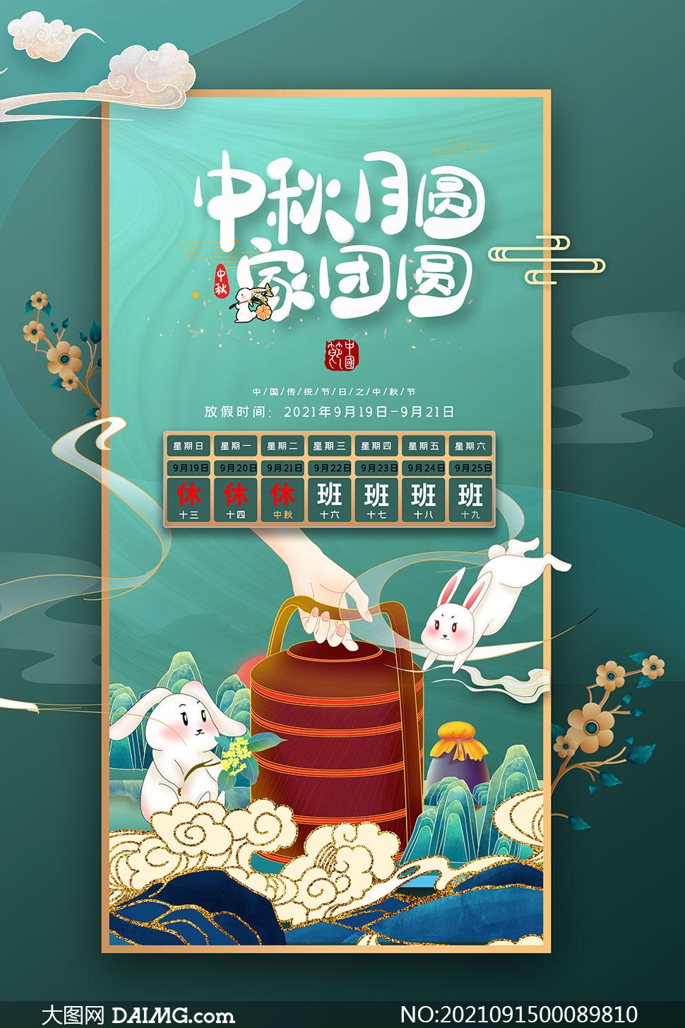 2021中国风中秋节放假通知海报PSD素材