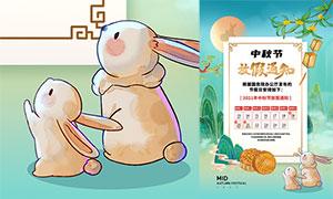 2021年中式风格中秋节放假通知海报设计
