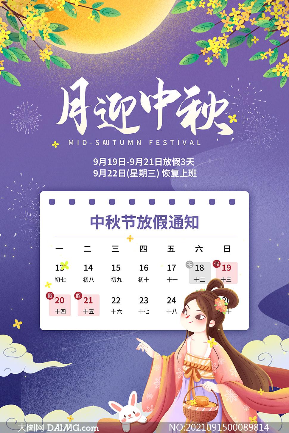2021迎中秋企业放假通知海报PSD素材