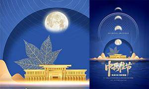 蓝色主题中秋节活动海报设计PSD源文件