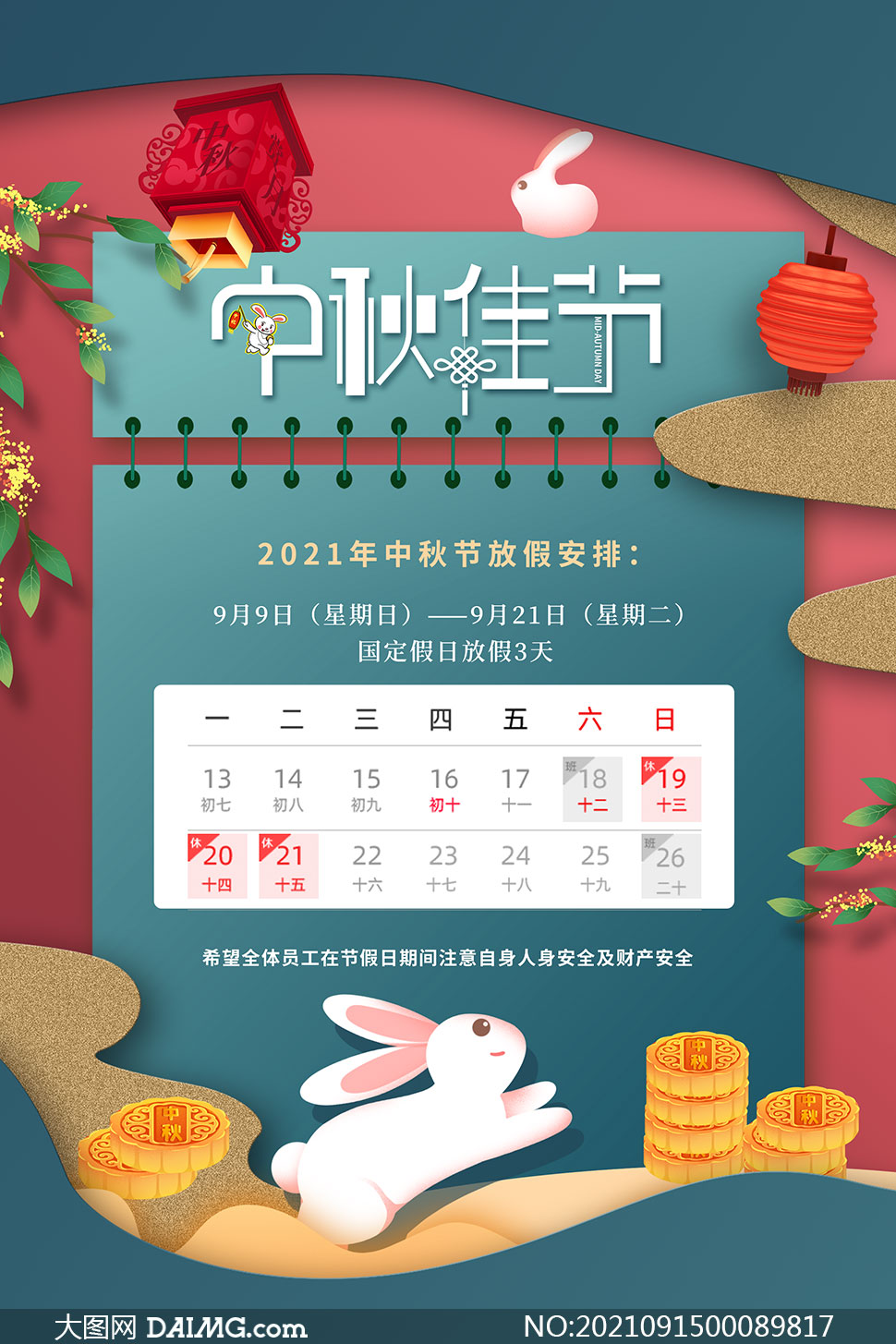 2021年中秋节插画风格放假通知海报设计