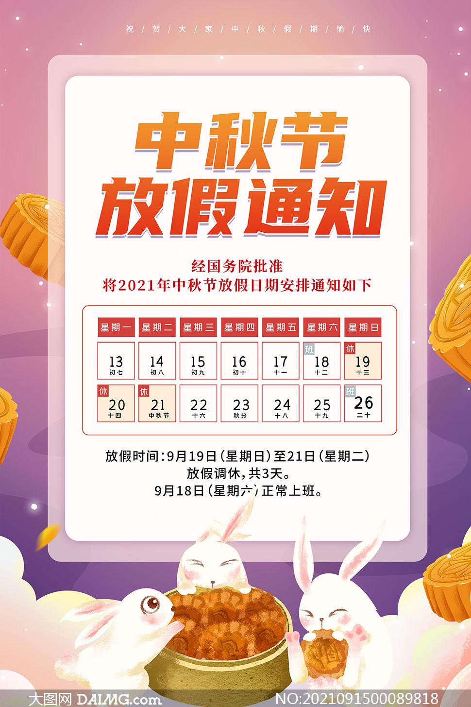 2021年中秋节企业假期安排海报设计