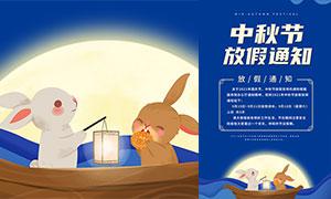 2021年蓝色中秋节放假通知海报PSD素材