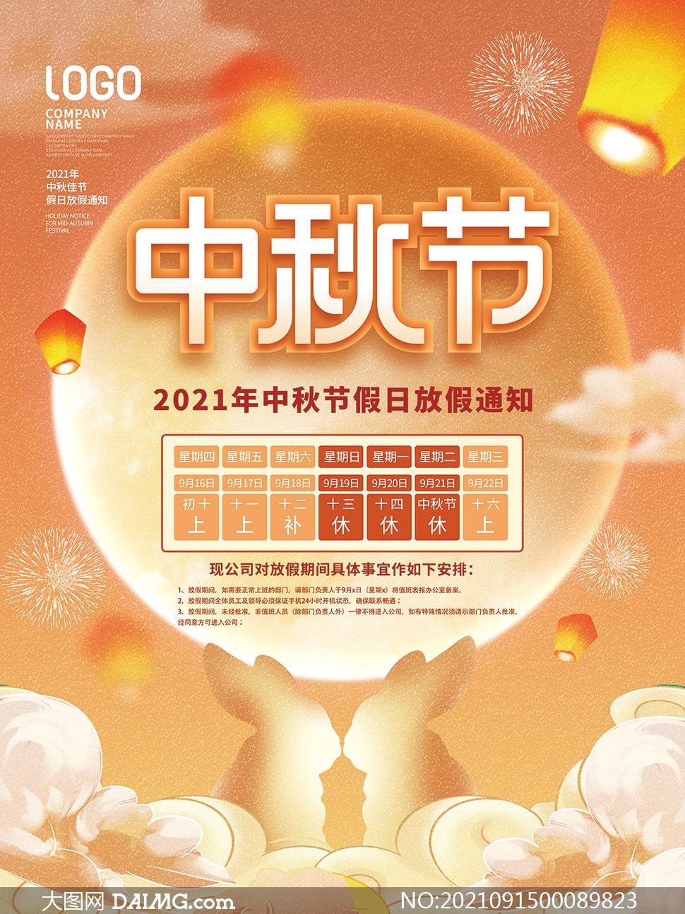 2021年中秋节假日放假通知PSD素材