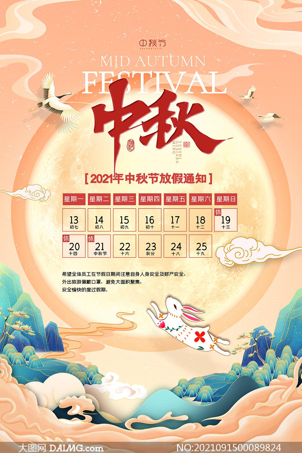 2021年中秋节放假通知模板PSD素材