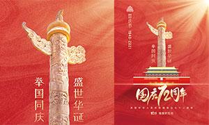 红色喜庆国庆72周年海报PSD素材