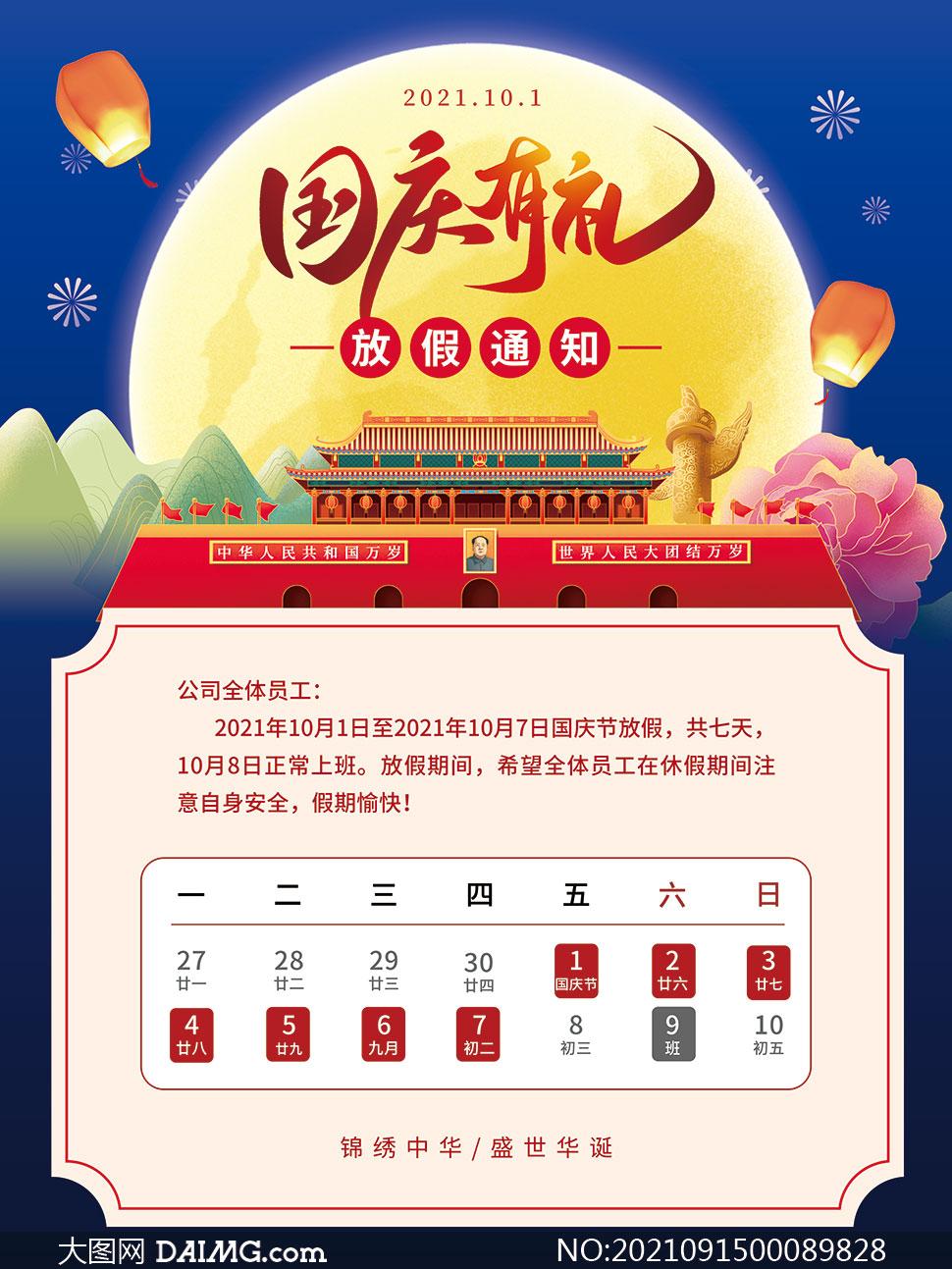 2021年国庆节放假通知模板PSD素材