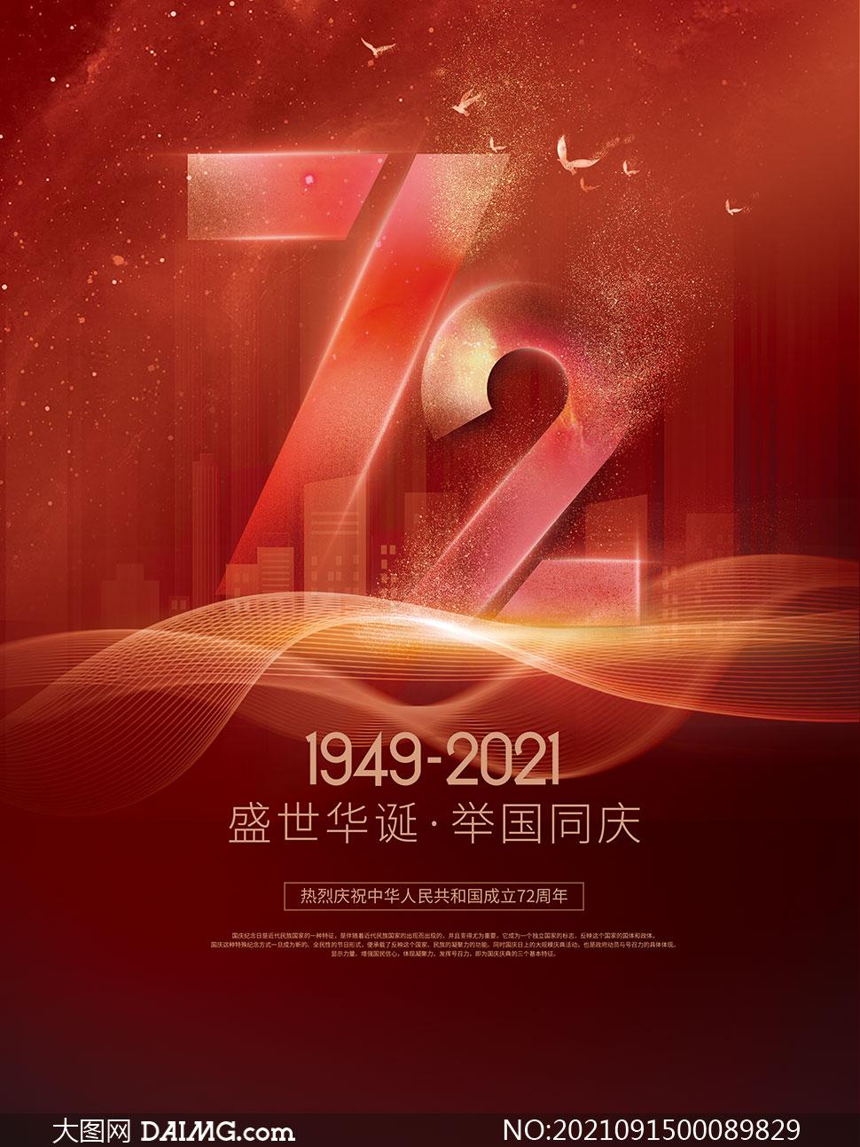 盛世华诞建国72周年海报设计PSD素材