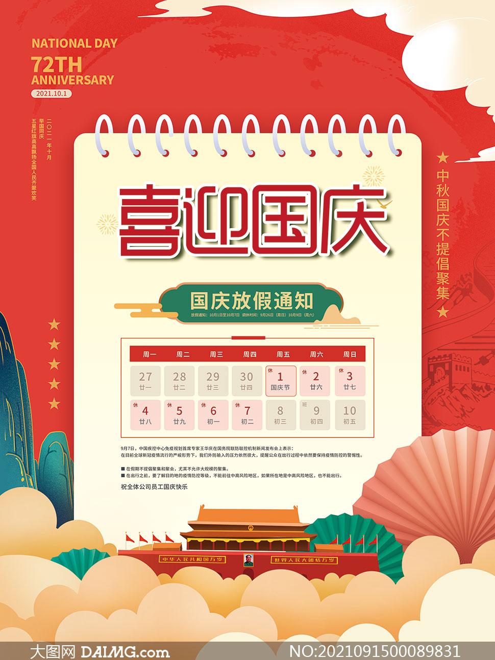 2021喜迎国庆公司放假通知海报PSD素材