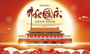 中秋国庆红色喜庆活动展板设计PSD素材