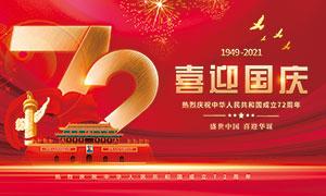 喜迎国庆72周年红色宣传展板PSD素材