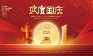 红色喜庆国庆节72周年主题宣传栏设计