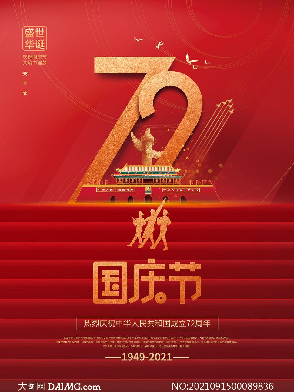 庆祝国庆节72周年宣传单设计PSD素材