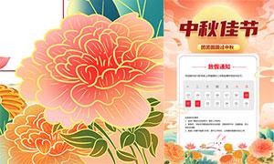 2021年公司中秋节放假通知公告PSD素材