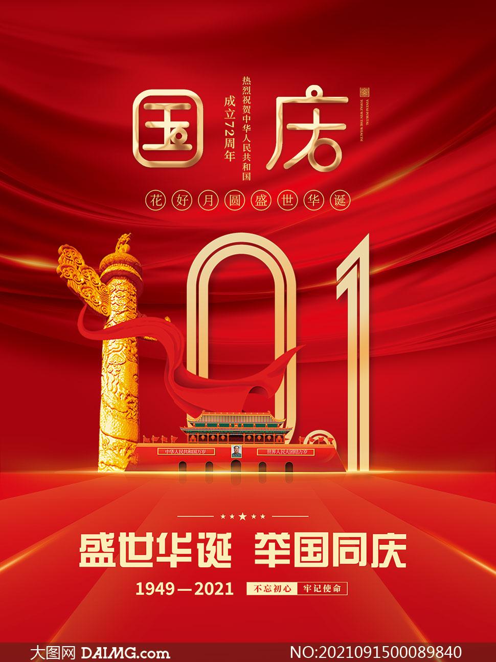 红色喜庆国庆节72周年海报PSD素材