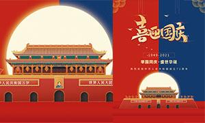 喜迎国庆72周年宣传单模板PSD源文件