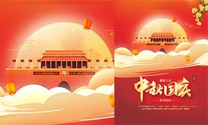 中秋国庆感恩促销海报设计矢量素材
