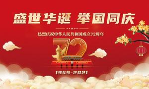 盛世华诞庆国庆72周年宣传栏PSD素材