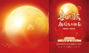 喜迎新中国成立72周年宣传海报PSD素材