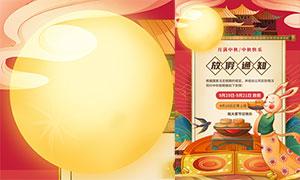 2021中秋节放假通知公告海报设计模板