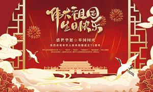 伟大祖国生日快乐宣传栏设计PSD素材