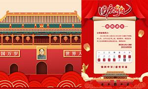 2021年国庆节企业放假通知海报PSD素材