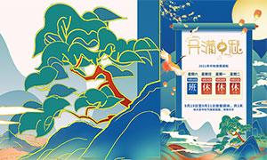 2021年国潮风中秋节放假通知海报PSD素材