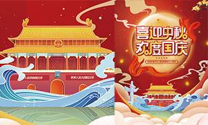 喜迎中秋欢度国庆活动宣传单设计素材