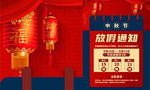 2021简约中秋节放假通知海报PSD素材