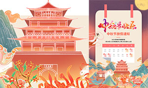 2021中秋节放假通知海报模板PSD源文件