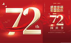 举国同庆建国72周年海报设计PSD素材
