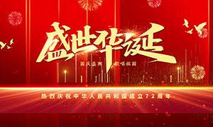 盛世华诞庆祝国庆72周年宣传栏PSD素材