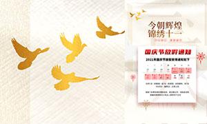 2021国庆节企业放假广告设计PSD素材