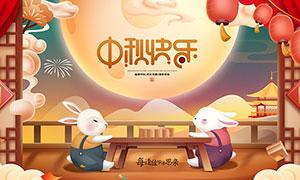 中秋节快乐活动宣传展板PSD素材