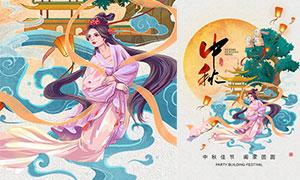 中国风中秋节活动宣传海报模板PSD素材