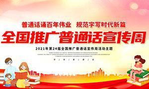 2021年全国推广普通话宣传周展板PSD素材
