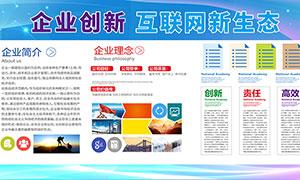 蓝色风格企业文化宣传展板矢量素材