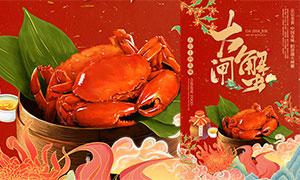 阳澄湖大闸蟹美食促销海报PSD源文件
