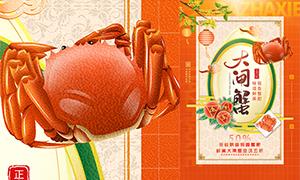 正宗美食大闸蟹促销海报设计PSD素材