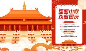 中秋国庆活动促销海报设计PSD素材