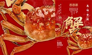阳澄湖美味大闸蟹海报设计PSD素材