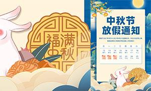 2021学校中秋节放假通知海报PSD素材