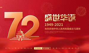 红色喜庆建国72周年宣传展板PSD素材