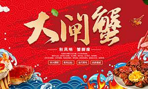阳澄湖大闸蟹促销活动展板设计PSD素材