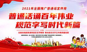 2021年全国推广普通话宣传周主题宣传栏设计
