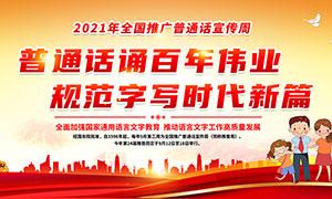 2021年全国推广普通话宣传周活动宣传栏