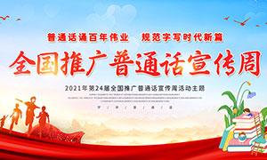2021年全国推广普通话宣传周主题展板