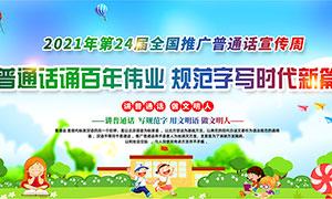 2021年第24届全国推广普通话宣传周展板
